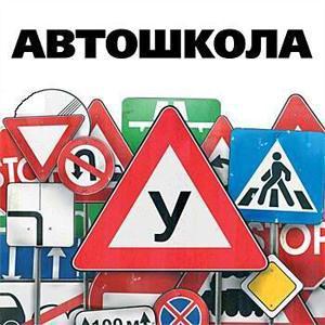Автошколы Усть-Кулома