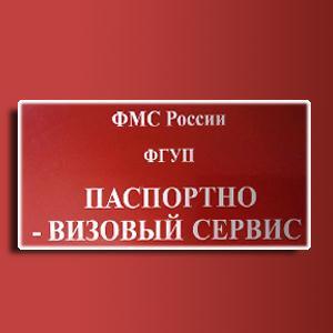Паспортно-визовые службы Усть-Кулома