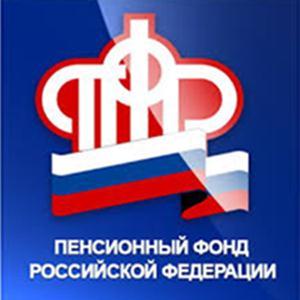 Пенсионные фонды Усть-Кулома