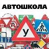 Автошколы в Усть-Куломе