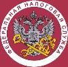 Налоговые инспекции, службы в Усть-Куломе