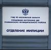 Отделения полиции в Усть-Куломе