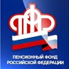 Пенсионные фонды в Усть-Куломе